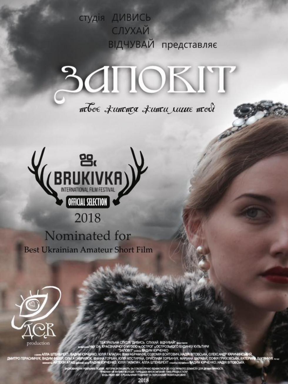 Постер фільму «Заповіт» Вадима Юрченка