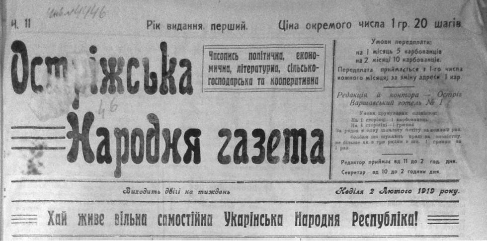 Остріжська Народня газета за 2 лютого 1919 року